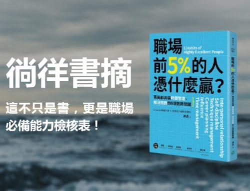 《職場前 5% 的人憑什麼贏? 》 這不只是書,更是職場必備能力檢核表!