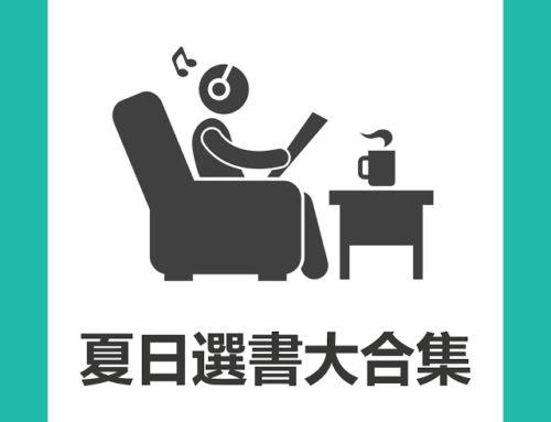 【徜徉書摘】夏日選書大全集